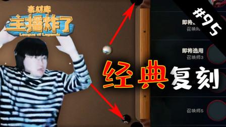 主播炸了素材库95:桌球鬼才刘志豪经典复刻