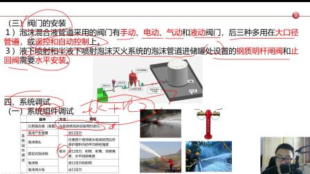 消防工程师泡沫灭火系统必考的3个知识点,看完这个课程都记住了,考生收藏