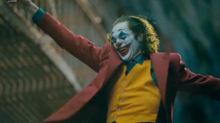 又拿原版骗我,用《好运来》的方式打开小丑跳舞,也太喜庆了
