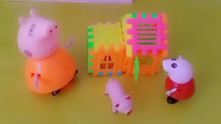 乔治调皮捣蛋,把佩奇给小猪搭的房子拆了,还不让猪妈妈夸佩奇