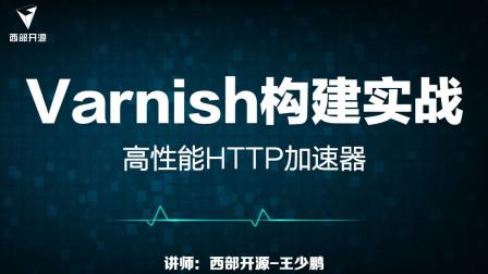 西部开源Varnish:前言和安装配置