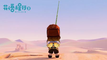 迷你世界《花语程行3》预告5:神秘新角色首登场!猜猜我是谁