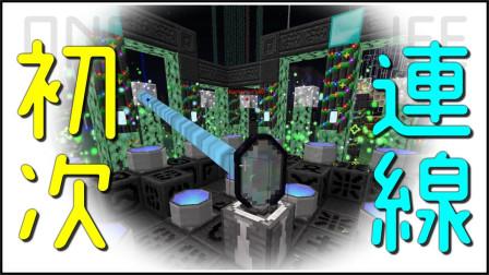 悟欣 我的世界 单身模组生存 ep79 升级版的光能传送 更粗更安全