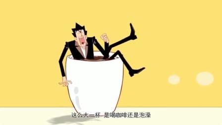 阿衰:金老师拿放大镜才看到咖啡