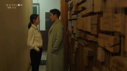 孙艺珍向上司坦诚有喜欢的人,丁海寅很开心,这段好甜