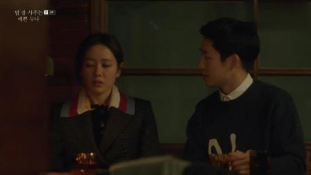 孙艺珍与丁海寅甜蜜正好被同事撞见,画面尴尬