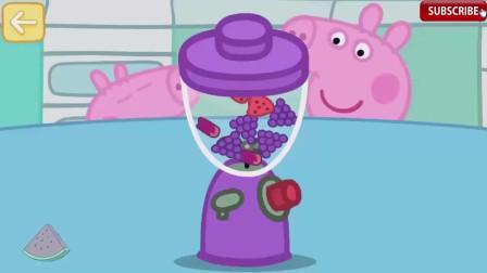 果园里的水果成熟了 佩奇准备把水果加工成什么呢?小猪佩奇游戏