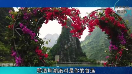 风景如画卷的景区,一年四季景色迷人,广西浩坤湖你来过吗?