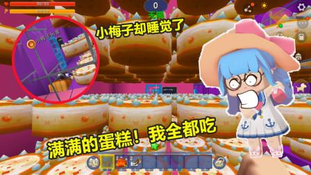 迷你世界:小耿和小梅子搞笑日记 小耿见到蛋糕就眼红,势必要吃完才继续,气疯小梅子了