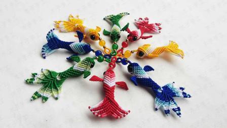 手工红绳编织小金鱼挂件视频教程第六集,枫叶鱼尾巴的编法