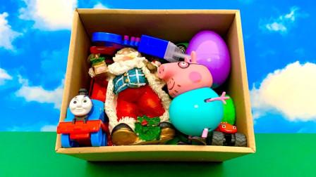 哇哦!左左龙姐姐的玩具箱里有小猪佩奇还有托马斯小火车!趣味玩具故事