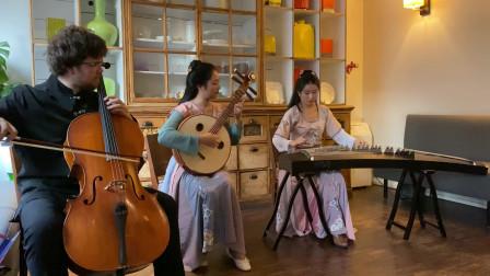 幽韵古筝中西乐器合奏《卡农》古筝、中阮、大提琴
