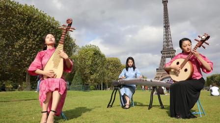 幽韵古筝法国埃菲尔铁塔下的民乐《彝族舞曲》古筝、中阮、琵琶