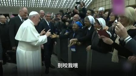 教皇:你不咬我,我就亲你