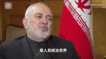 伊朗外长@特朗普:漂亮军备无法统治世界,是人民统治世界