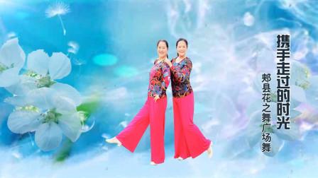 郏县花之舞广场舞《携手走过的时光》编舞:花与影      视频制作:映山红叶