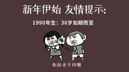 1990年生:恭喜你30岁如期而至