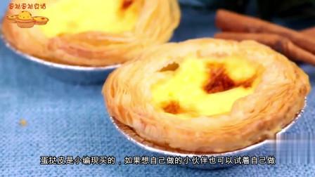 蛋挞液最简便的做法,3个鸡蛋,一瓶牛奶,孩子吃了一下吃了7个