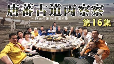 第16集活出精彩唐蕃古道丙察察 下拉秀到囊谦 一路欢乐逛地球车队骑行西藏