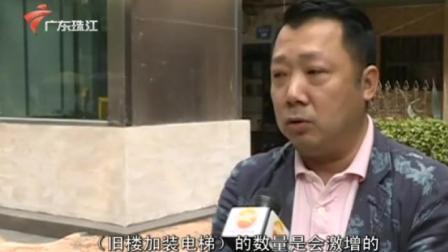 珠江新闻眼 2020 中山市旧楼加装电梯补助措施正式落地