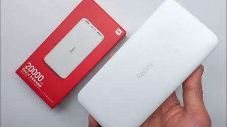 开箱体验Redmi快充充电宝:20000mAh容量+18W快充,99元超值?