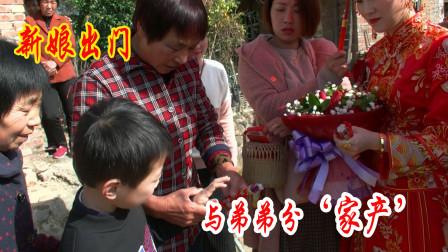 """福州农村婚礼习俗,新娘出门走到路口时还要与弟弟分""""家产"""",这些风俗有意思"""