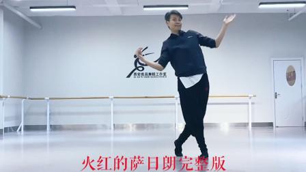李奕辰老师舞蹈《火红的萨日朗》,网络最火舞蹈,年会跳起来!