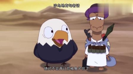 那年那兔那些事:骆驼买了兔子的武器,却被老鹰嘲笑被骗了