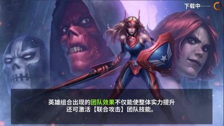 漫威未来之战超级英雄游戏第69期