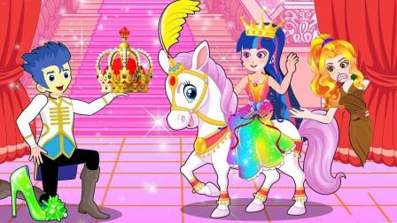 阿坤能救出骑白马的紫悦公主吗?小马国女孩游戏