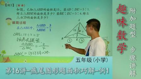 五年级16讲例1 燕尾图形题面积巧解 小升初学数学奥数  答案步骤讲解