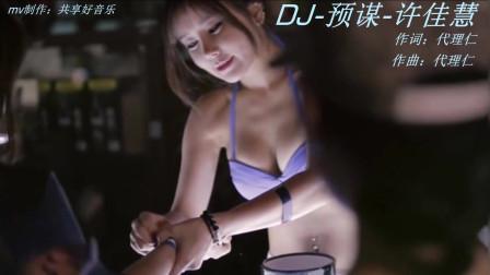 DJ-许佳慧-《预谋》