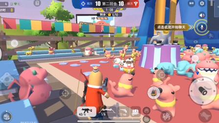 水木清扬香肠派对吃鸡教学 第一季 躲猫猫模式 敌人躲在玩具堆 傻傻分不清楚