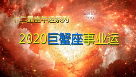 2020星座年运:巨蟹座工作事业运势要点