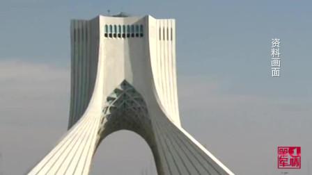 """伊朗抛出""""重磅炸弹"""",欧洲陷入恐慌,美国坑了全世界"""