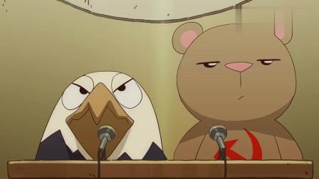 那年那兔那些事:毛熊和老鹰宣布,以后不能再搞蘑菇蛋实验了