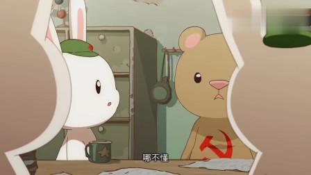 那年那兔那些事:毛熊看到兔子那么用功的学习,准备教一教兔子们