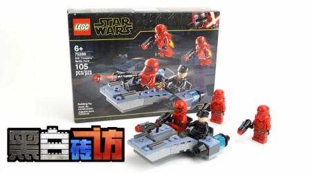 【黑白评测】★乐高LEGO★星球大战75266西斯士兵兵包