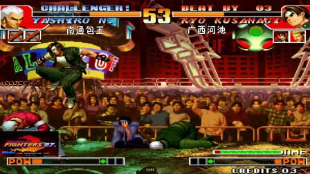 拳皇97:当今高手中草薙京能像河池玩的这么秀的真的找不出第二个,已收藏!