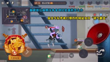 猫和老鼠:鼠皇对局被打全部机械鼠 猫说稳了 看我如何硬气翻盘