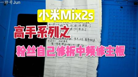 小米Mix2s高手系列之信号不好,粉丝自己动手拆中频修主板,还好没有报废!