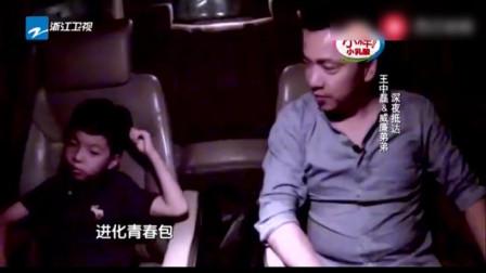 威廉弟弟上演秒睡,王中磊不知道还在和儿子聊天