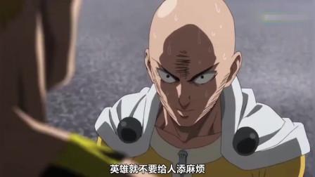 一拳超人:秃子可不是你说叫就叫的!