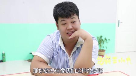 学霸王小九短剧:学生分享:父母做的什么事让你怀疑不是亲生的?一个比一个有趣