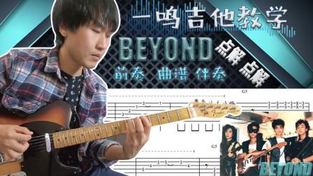 一鸣吉他教学 - BEYOND 点解 点解 前奏【曲谱 伴奏】