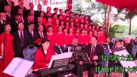 为伟大祖国的复兴强国歌唱吧!