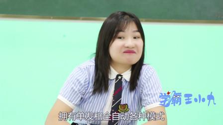 学霸王小九短剧:班里进行看图抢答赛,赢了奖励泡面,没想女同学一连三题全答对!