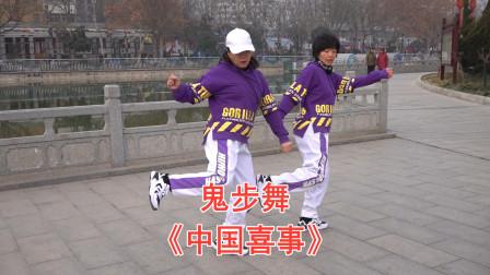 欢乐喜庆的广场舞《中国喜事》,一起开开心心过大年喽!
