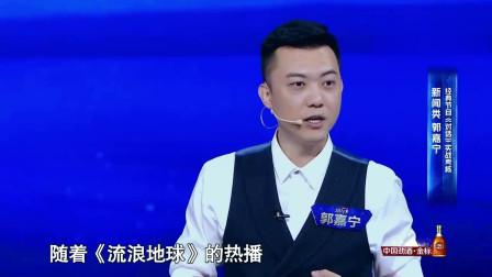 主持人大赛: 陈伟鸿出题 和郭嘉宁一起对话古老与年轻、历史与未来!