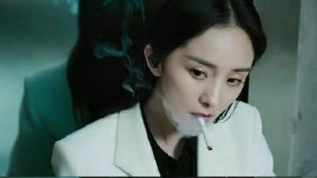 杨幂《刺小说家》出演反派,抽烟镜头曝光,网友:太帅了